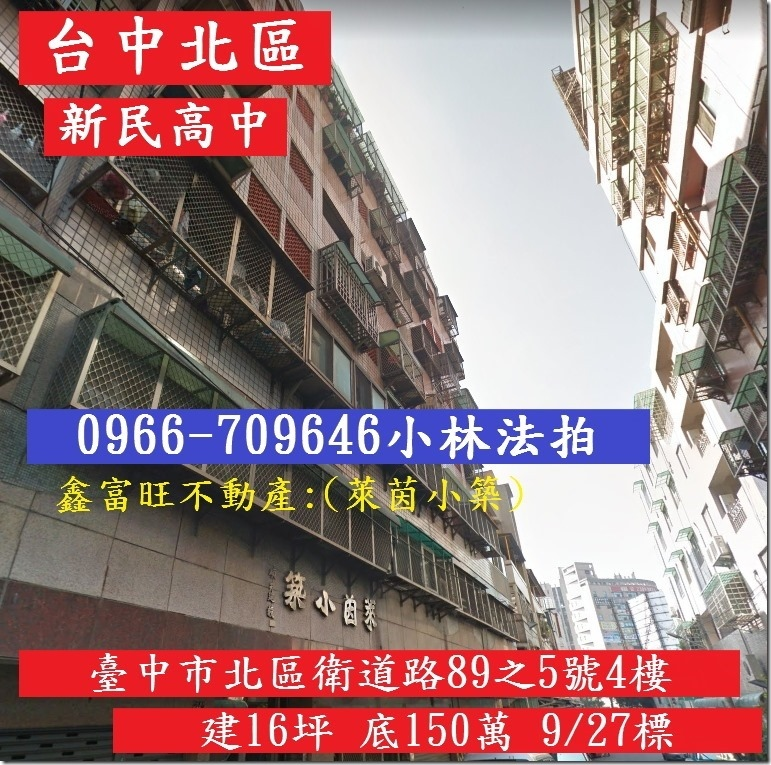 臺中市北區衛道路89之5號4樓
