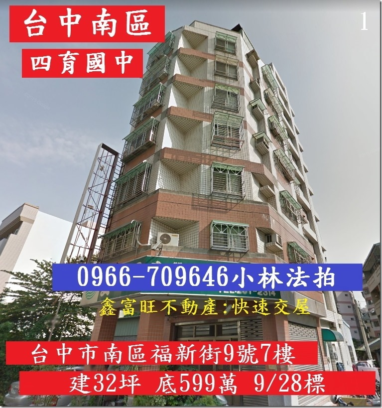 台中市南區福新街9號7樓