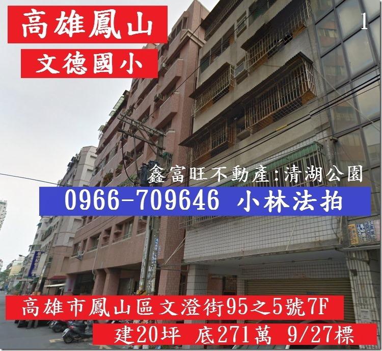 高雄市鳳山區文澄街95之5號7F