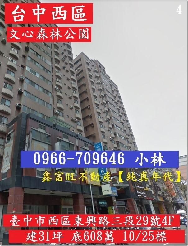 臺中市西區東興路三段29號4F
