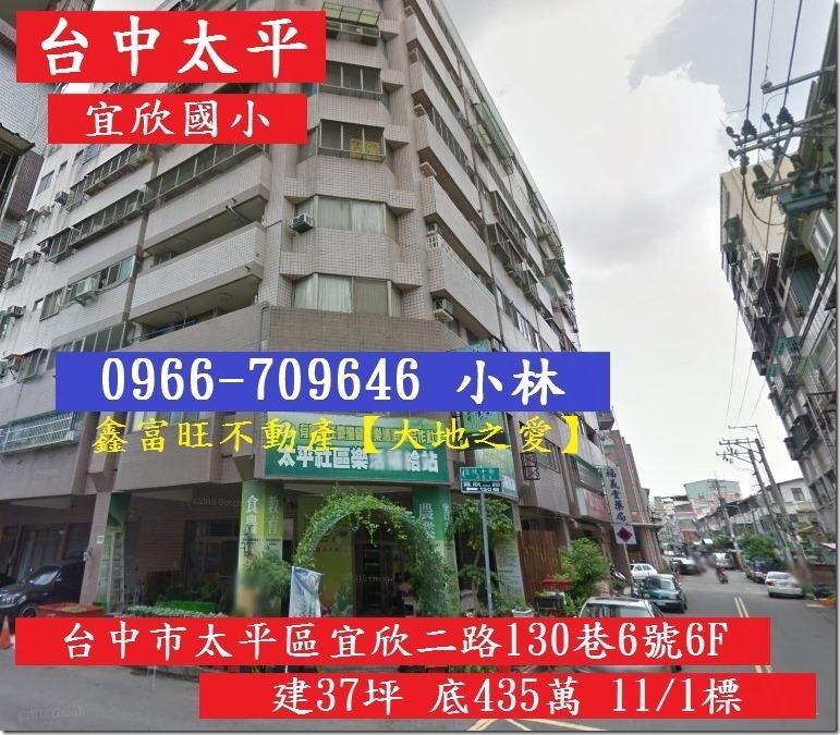 台中市太平區宜欣二路130巷6號6F