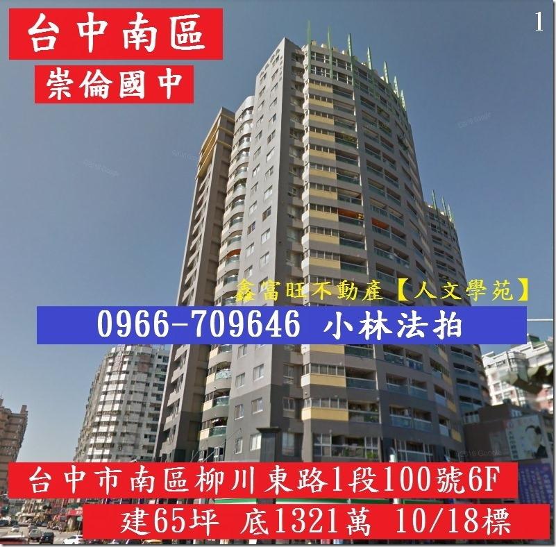 台中市南區柳川東路1段100號6F