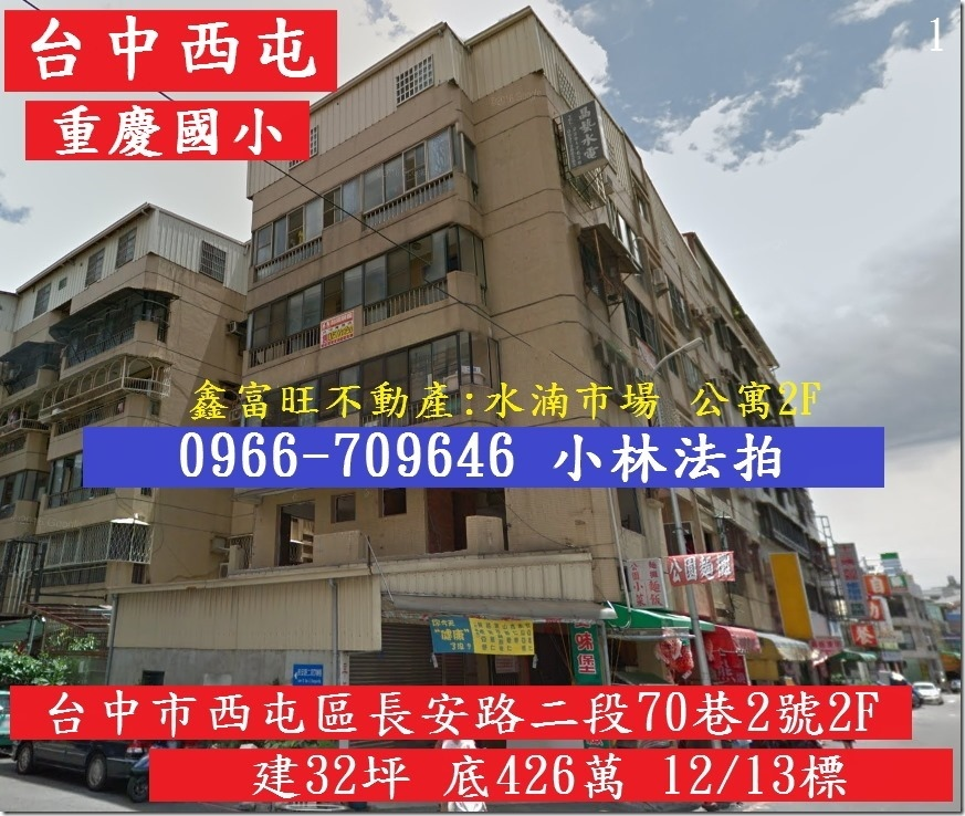台中市西屯區長安路二段70巷2號2F