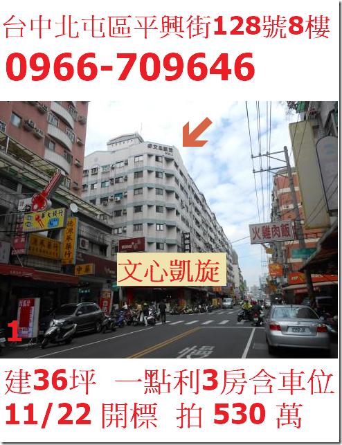 台中北屯區平興街128號8樓