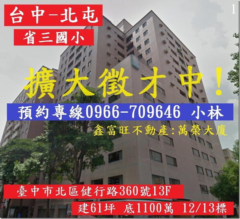 臺中市北區健行路360號13F