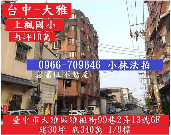 臺中市大雅區雅楓街99巷2弄13號6F