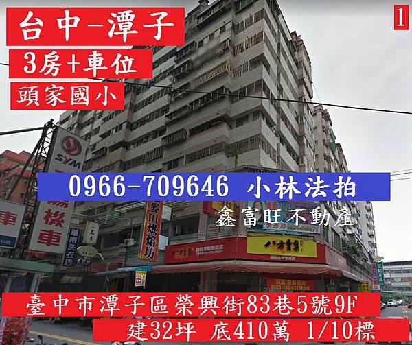 臺中市潭子區榮興街83巷5號9F