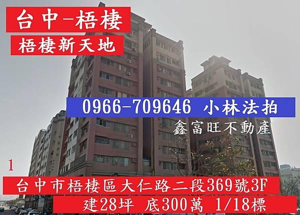 台中市梧棲區大仁路二段369號3F