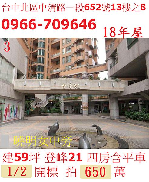 台中市北區中清路一段652號13樓之8