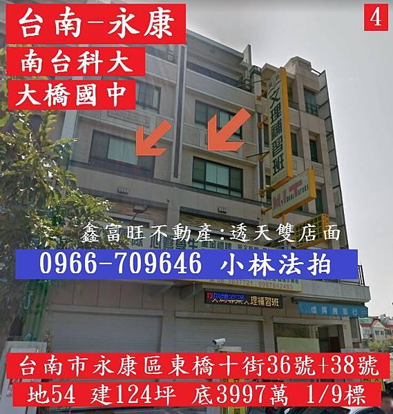 台南市永康區東橋十街36號+38號