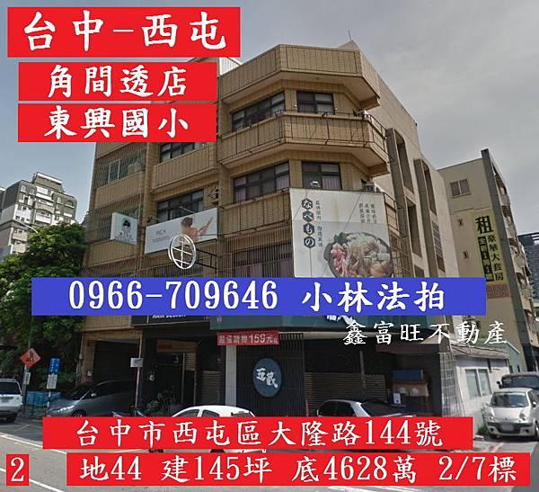 台中市西屯區大隆路144號
