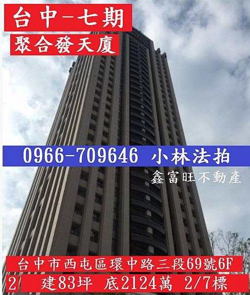 台中市西屯區環中路三段69號6F