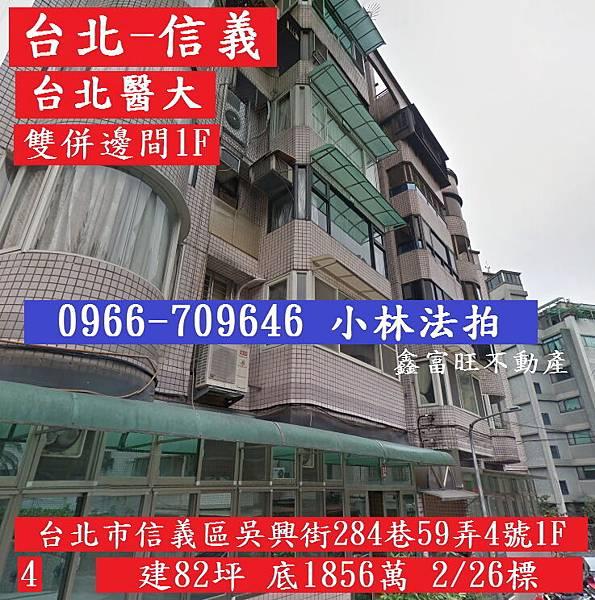 台北市信義區吳興街284巷59弄4號1F