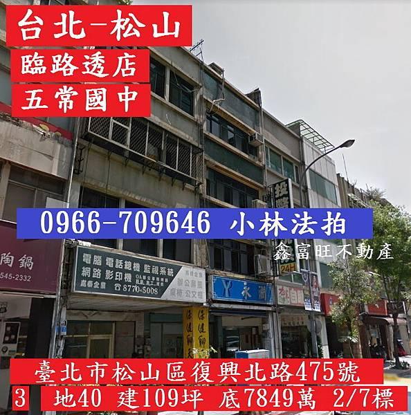 臺北市松山區復興北路475號