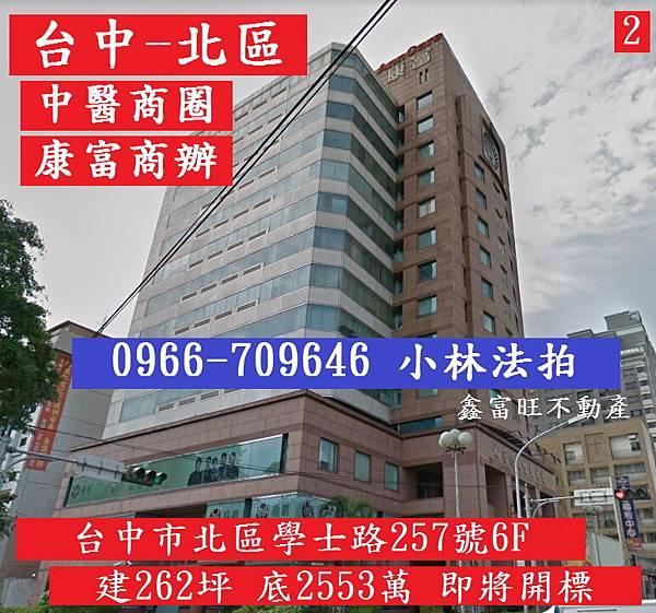 台中市北區學士路257號6F