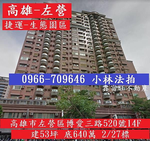 高雄市左營區博愛三路520號14F