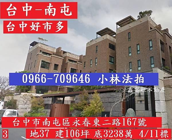 台中市南屯區永春東二路167號