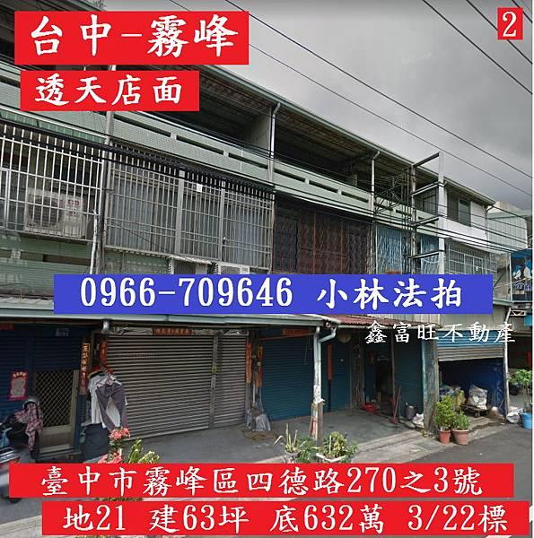 臺中市霧峰區四德路270之3號