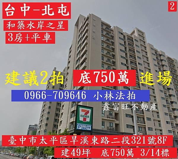 臺中市太平區旱溪東路二段321號8F