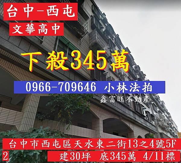 台中市西屯區天水東二街13之4號5F
