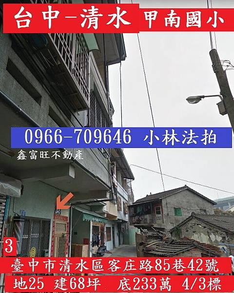 臺中市清水區客庄路85巷42號