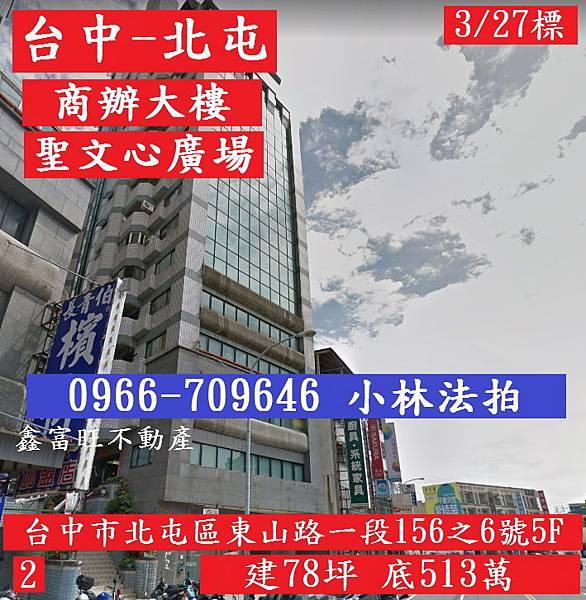 台中市北屯區東山路一段156之6號5F