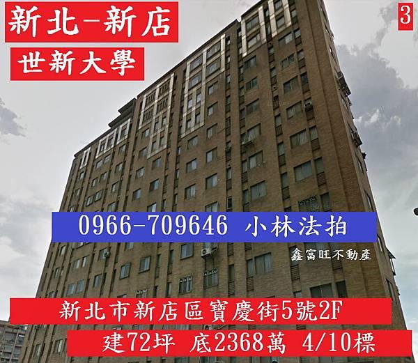 新北市新店區寶慶街5號2F