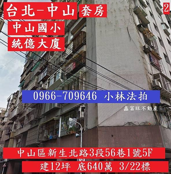 中山區新生北路3段56巷1號5F