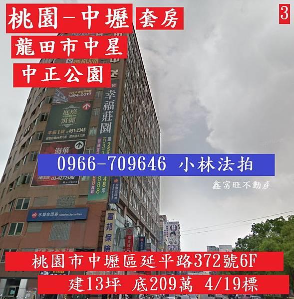 桃園市中壢區延平路372號6F