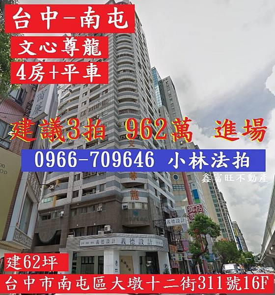 台中市南屯區大墩十二街311號16F