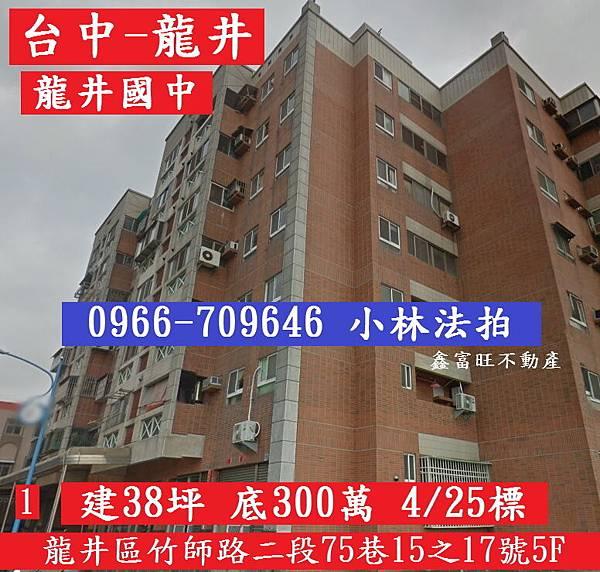 台中市龍井區竹師路二段75巷15之17號5F