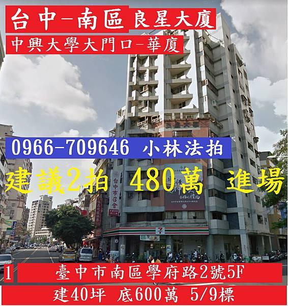 臺中市南區學府路2號5F