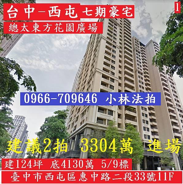 臺中市西屯區惠中路二段33號11F