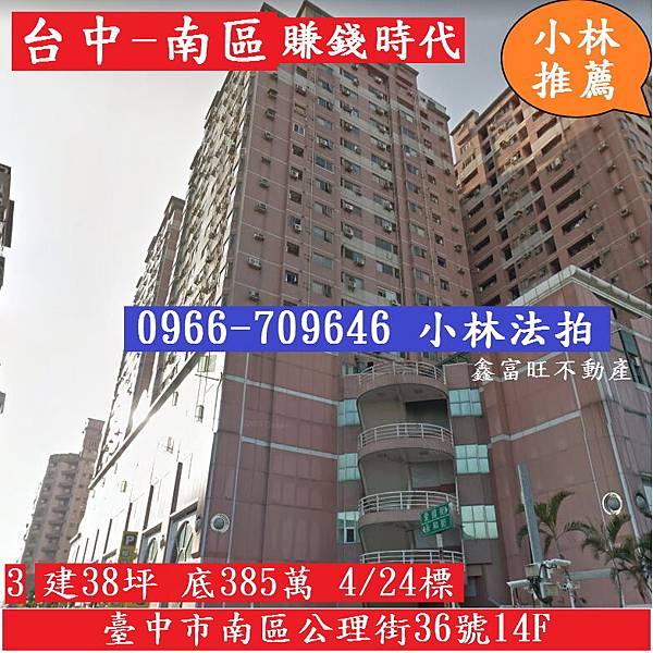臺中市南區公理街36號14F