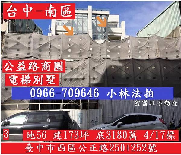 臺中市西區公正路250+252號