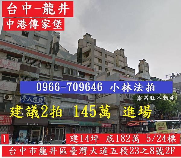 台中市龍井區臺灣大道五段23之8號2F
