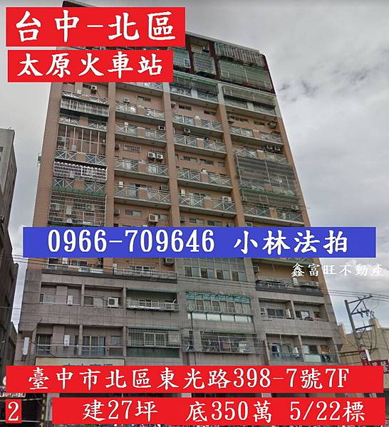 臺中市北區東光路398-7號7F