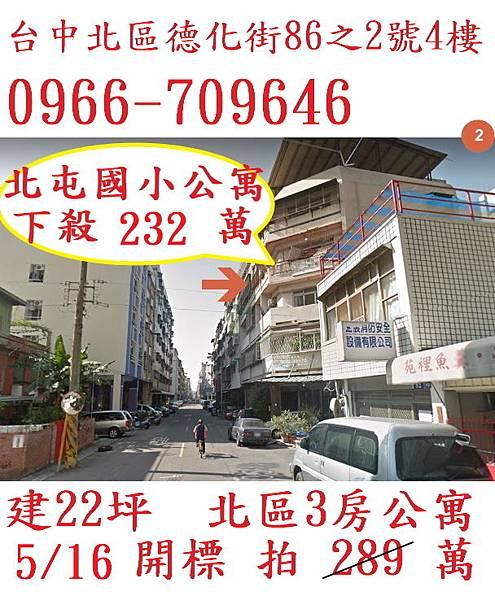 台中市北區德化街86之2號4F