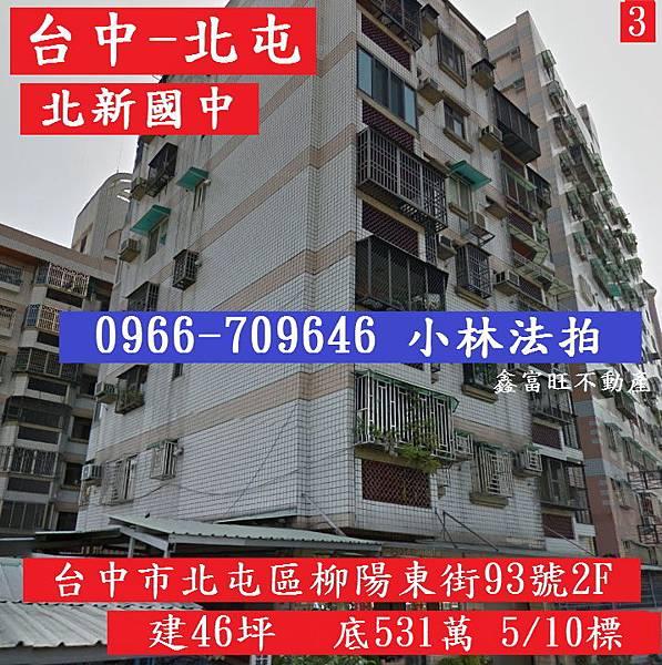 台中市北屯區柳陽東街93號2F