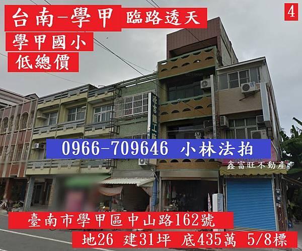 臺南市學甲區中山路162號
