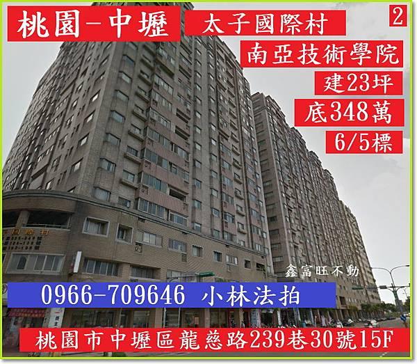 桃園市中壢區龍慈路239巷30號15F