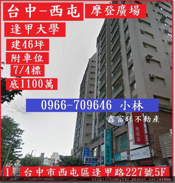台中市西屯區逢甲路227號5F0704.jpg
