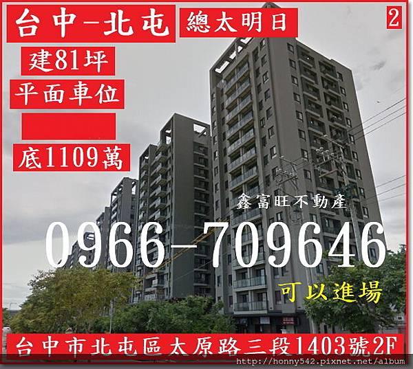 台中市北屯區太原路三段1403號2F(未公佈).jpg