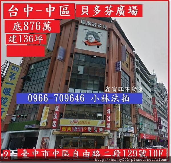 臺中市中區自由路二段129號10F(未公佈).jpg