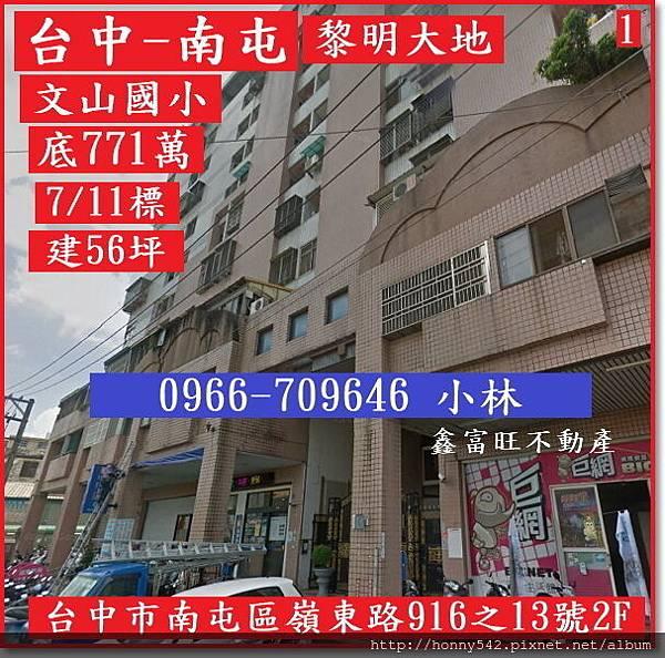 台中市南屯區嶺東路916之13號2F0711.jpg