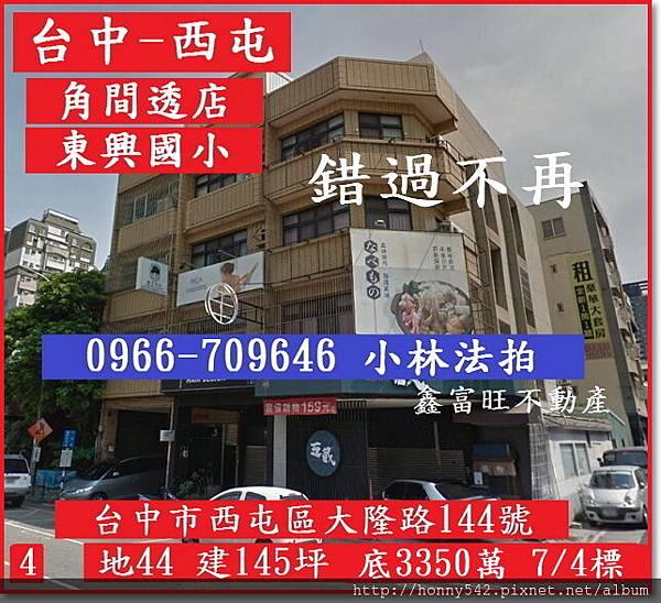 台中市西屯區大隆路144號0704.jpg
