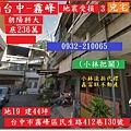 台中市霧峰區民生路412巷130號(未公佈).jpg
