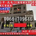 台中市北屯區軍榮街75-3號(未公佈).jpg