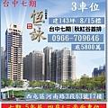 臺中市西屯區河南路3段63號17F0815.jpg