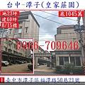 臺中市潭子區福潭路50巷21號0815.jpg